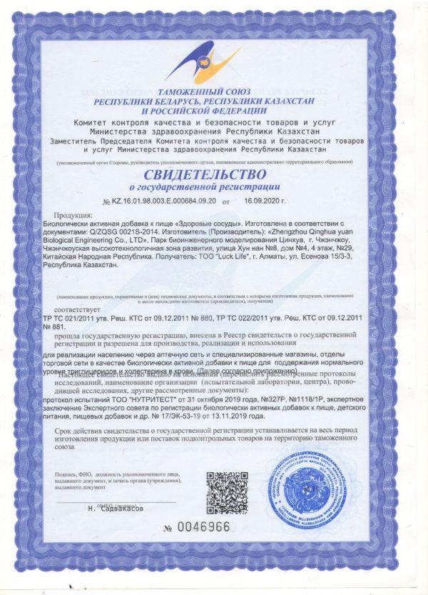 сертификат на здоровые сосуды