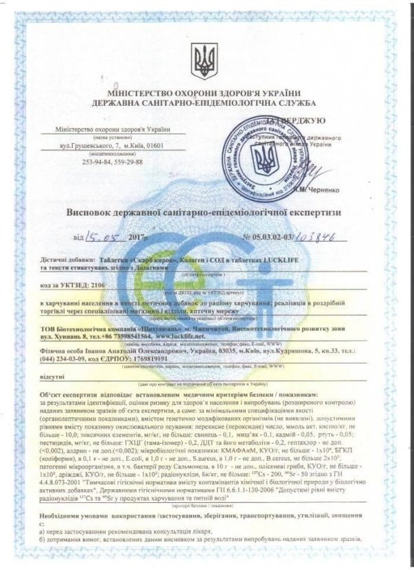 сертификат на таблетки с коллагеном