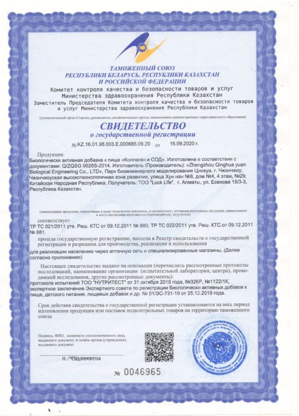 сертификат на коллаген