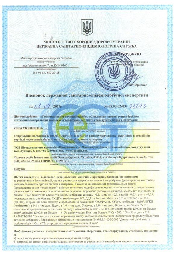 сертификат на таблетки здоровье сосудов